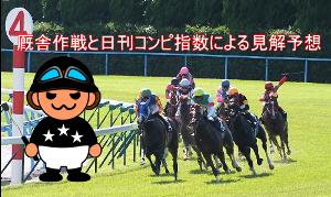 南関競馬 第05回川崎競馬01日目 2019年07月18日 見解予想