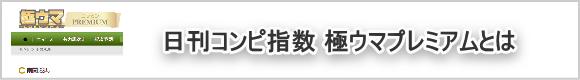 日刊コンピ指数 極ウマプレミアム