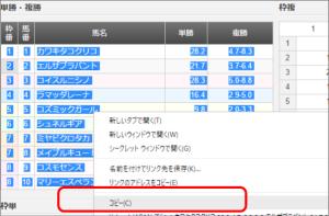 NankanOddsCatch03